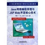 Java网络编程原理与JSP Web开发核心技术