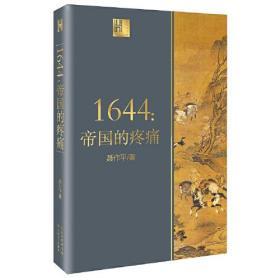 1644:帝国的疼痛