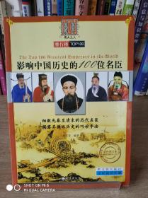 影响中国历史的100位名臣(彩色图文本)