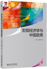 宏观经济学与中国政策