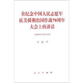 在纪念中国人民志愿军抗美援朝出国作战70周年大会上的讲话(2020年10月23日)