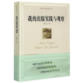 我的出版实践与观察  周百义 华中师范大学出版社 9787562289593