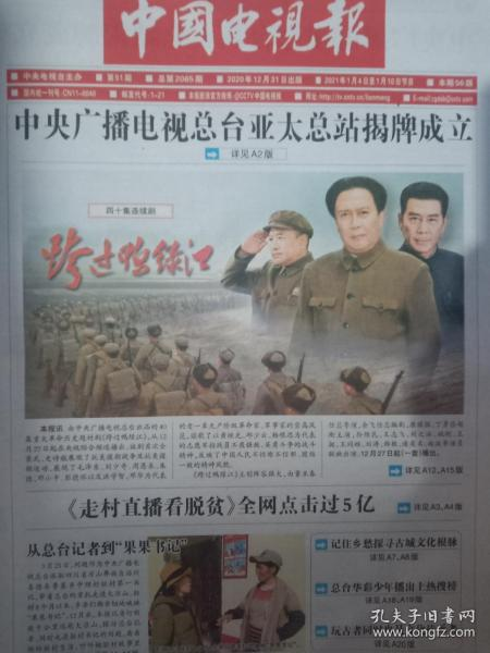 中国电视报报纸2020年12月31日第51期