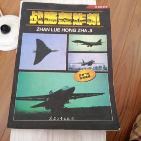 战略轰炸机