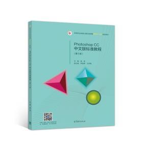 PhotoshopCC中文版标准教程(第6版)