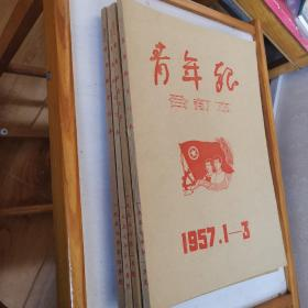 1957年青年报合订本(1-12月全年全)品佳