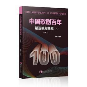 中国歌剧百年 精选唱段集萃(8)