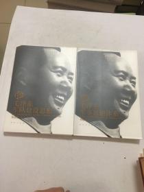 毛泽东军事思想深化研究和创新发展丛书:论毛泽东军事思想体系,论毛泽东军队建设思想,两本合售