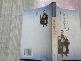 曾国藩家书(六)