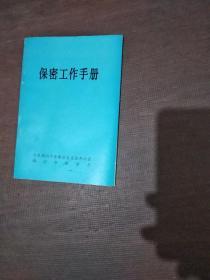 保密工作手册