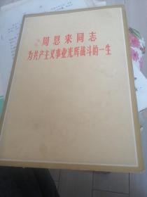 黑龙江省邮电局机关1977年先进个人纪念---周恩来同志为共产主义事业光辉战斗的一生(图片集)