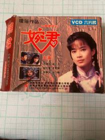 婉君VCD六片装