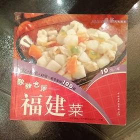 酸甜色丽——福建菜   2020.12.31