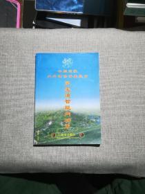 中国道教内丹研修讲座教材