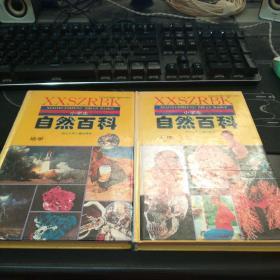 小学生自然百科地学、人体(2本)