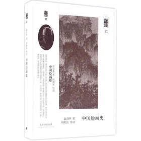 中国绘画史 俞剑华 著;周积寅 导读 美术理论 艺术 上海书画出版社 图书