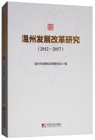 `温州发展改革研究