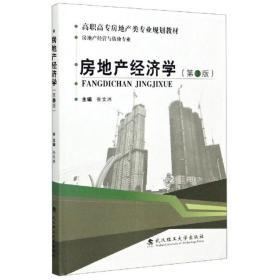 二手正版房地产经济学第3版第三版张文洲编武汉理工大学出版社9