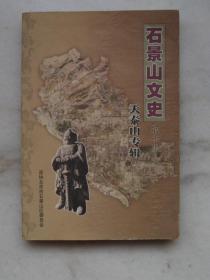 石景山文史第十集 天泰山专辑