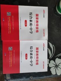中公教育2021国家教师资格证考试教材:综合素质中学上下全两册