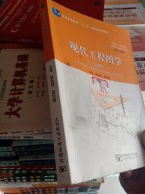 现代工程图学第4版