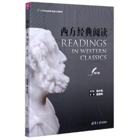 西方经典阅读(修订版)/大学英语拓展课程系列教材