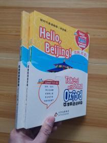 新时代英语教程(阅读篇)你好 北京   牛津英语话中国(全5册)