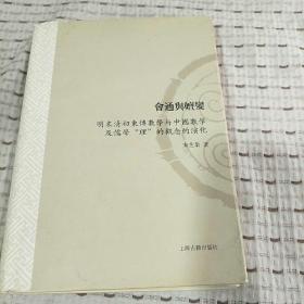 会通与嬗变:明末清初东传数学与中国数学及儒学