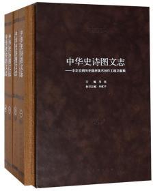 9787102080017-bw-中华史诗图文志—中华文明历史题材美术创作者工程文献集(全四册)