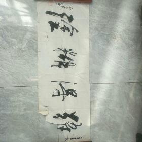 王琦(书法)中国著名知青书法家王琦