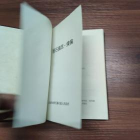 雁石镇志续编(1991-1999)精装