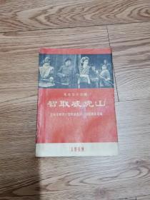 革命现代京剧--智取威虎山1969