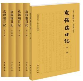 皮锡瑞日记(中国近代人物日记丛书·全5册)