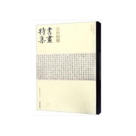 容庚捐赠书画特集·书法卷