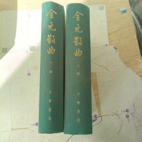 全元散曲(中国古典文学总集上下册)