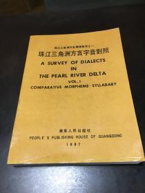 珠江三角洲方言字音对照