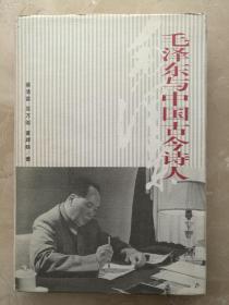 毛泽东与中国古今诗人(作者吴万刚签赠本)