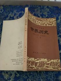 高级中学课本 世界历史 (上)