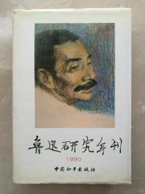 鲁迅研究年刊(1990年号)(主编阎愈新签赠本)