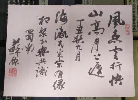 保真书画:苏原(著名书法家,青年书法报创始人)书法