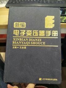新编电子变压器手册