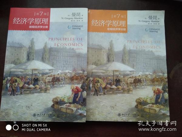 经济学原理(第7版):微观经济学分册