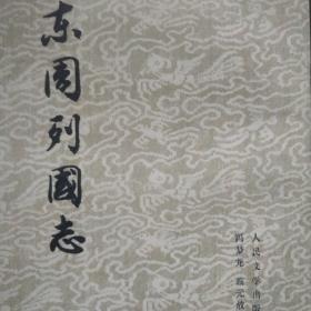 东周列国志上下册人民文学出版社1979年版,繁体竖排
