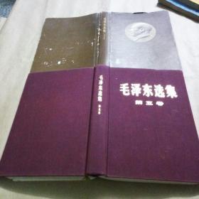毛泽东选集 第五卷 大32开 布面精装本