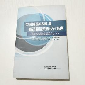 中国铁路GSM-R移动通信系统设计指南