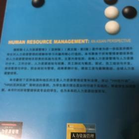 高等学校经济管理英文版教材:人力资源管理(亚洲版)(英文版·第2版)