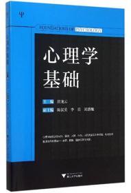 正版心理学基础唐龙云浙江大学出版社9787308148979