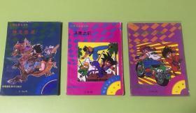 七龙珠海南版 短笛大魔王卷1.3.4 三本合售