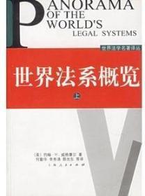 世界法系概览(上下册)