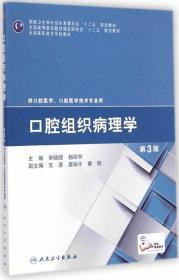正版口腔组织病理学(第3版/高职口腔)宋晓陵 杨丽芳 人民卫生出
